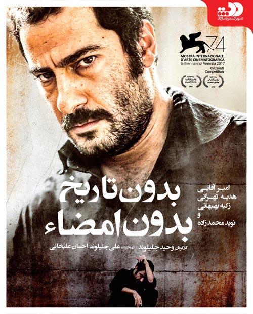 no-date-no-sign دانلود فیلم بدون تاریخ بدون امضا