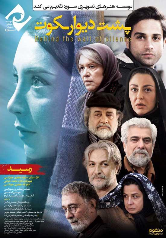 Poshte-Divar-Sokoot دانلود فیلم پشت دیوار سکوت