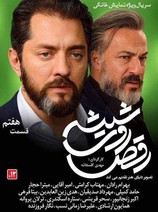 Raghs_Rooye_Shishe_07 دانلود قسمت هفتم سریال رقص روی شیشه