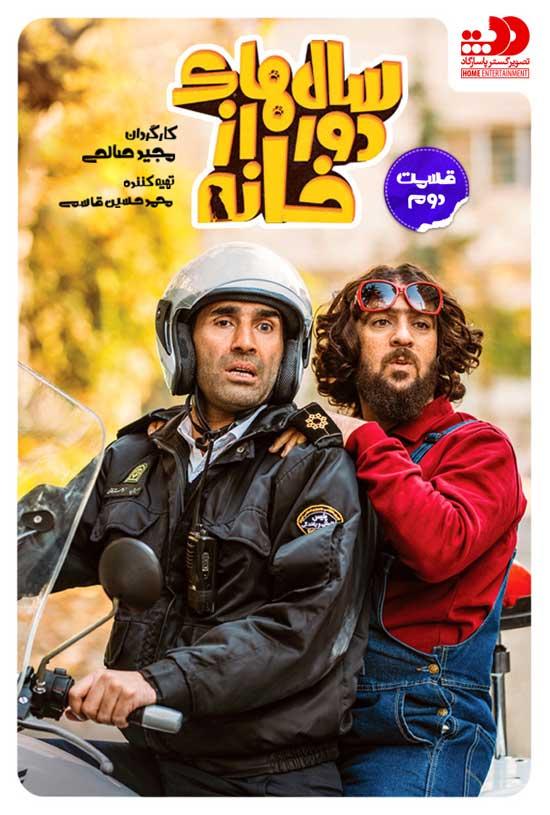Salhaye-Door-Az-Khaneh-E02 دانلود قسمت دوم سریال سال های دور از خانه