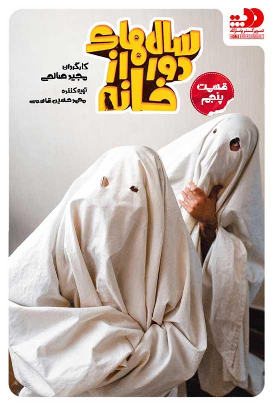 Salhaye-Door-Az-Khaneh-E05 دانلود قسمت پنجم سریال سالهای دور از خانه