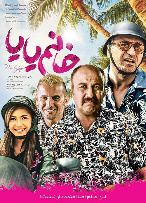 Khanome-Yaya دانلود فیلم خانم یایا