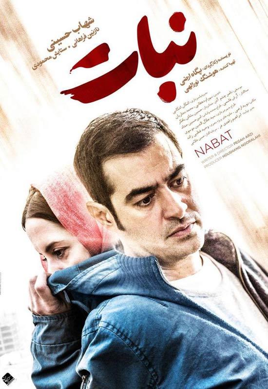 Nabat-Movie دانلود فیلم نبات