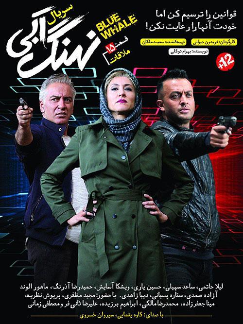 Nahange-Abi-S01E15-Molaghat دانلود قسمت پانزدهم سریال نهنگ آبی