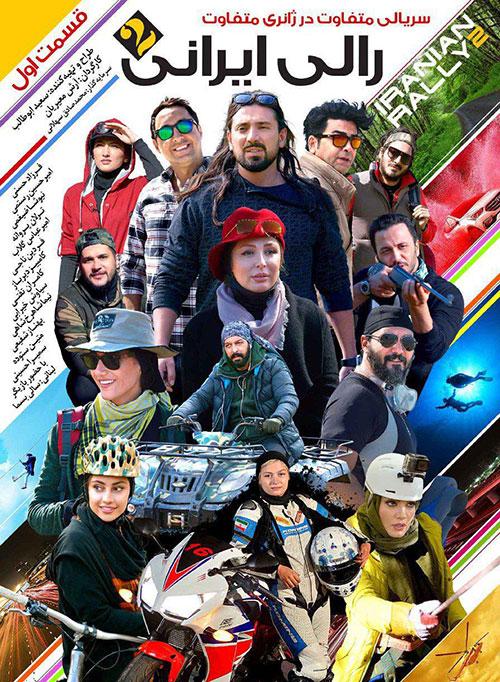 Rally-Irani-S02E01 دانلود قسمت اول مسابقه رالی ایرانی 2