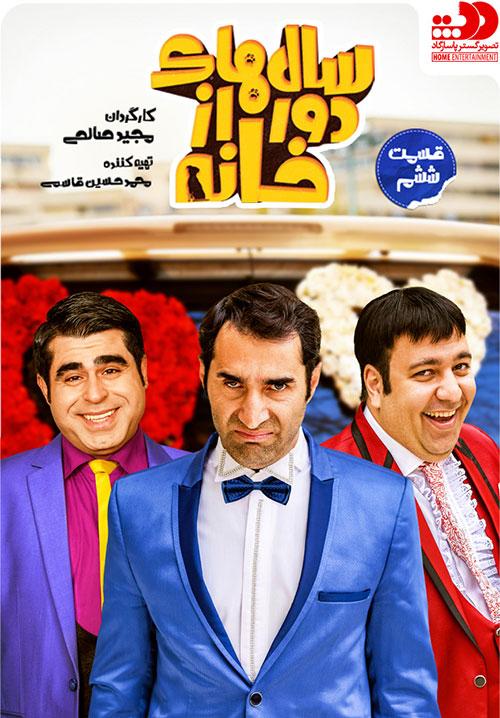 Salhaye-Door-Az-Khaneh-E06 دانلود قسمت ششم سریال سالهای دور از خانه