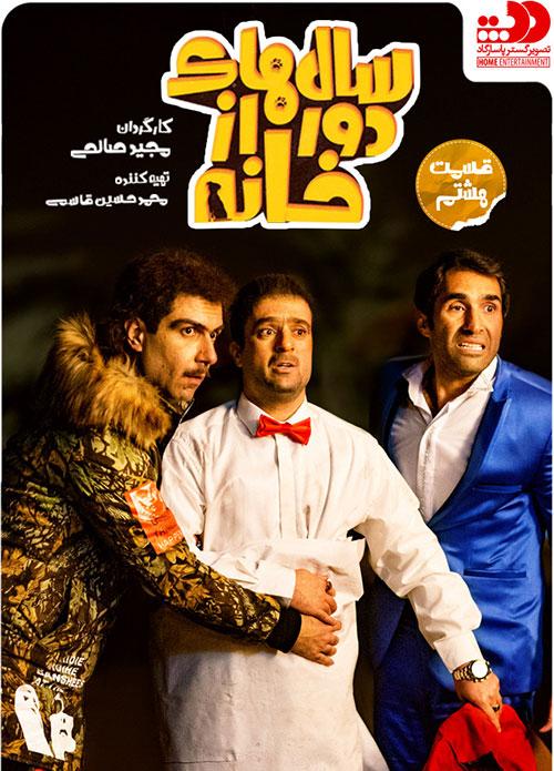 Salhaye-Door-Az-Khaneh-E08 دانلود قسمت هشتم سریال سالهای دور از خانه
