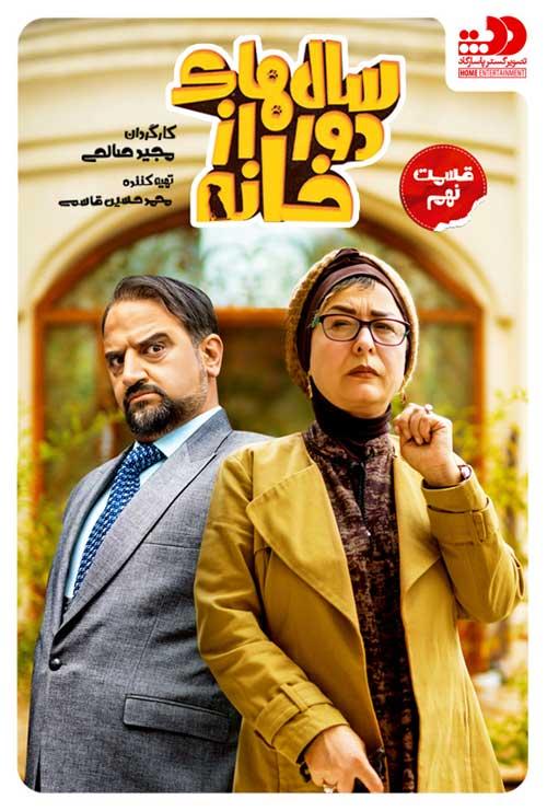 Salhaye-Door-Az-Khaneh-E09 دانلود قسمت نهم سریال سالهای دور از خانه