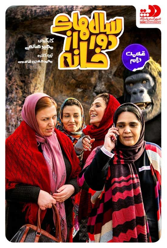 Salhaye-Door-Az-Khaneh-E10 دانلود قسمت دهم سریال سالهای دور از خانه