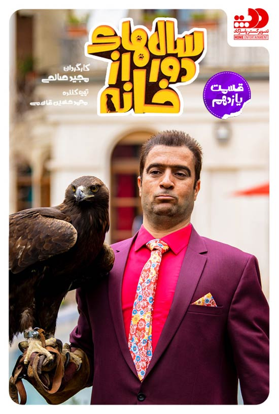 Salhaye-Door-Az-Khaneh-E11 دانلود قسمت یازدهم سریال سالهای دور از خانه