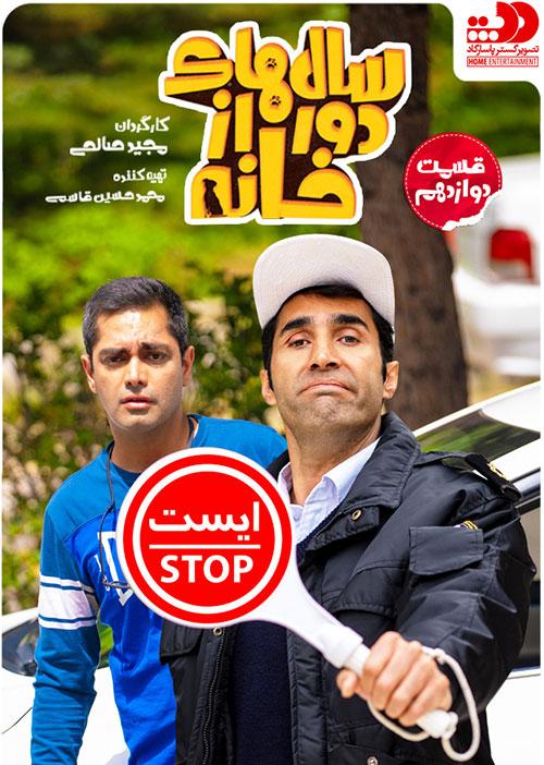 Salhaye-Door-Az-Khaneh-E12 دانلود قسمت دوازدهم سریال سالهای دور از خانه