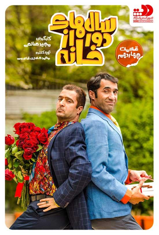 Salhaye-Door-Az-Khaneh-E14-1 دانلود قسمت چهاردهم سریال سالهای دور از خانه