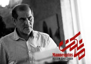 maankanseries_11_RegramBot-300x210 دانلود قسمت چهارم سریال مانکن