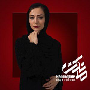 maankanseries_1_RegramBot-300x300 دانلود قسمت چهارم سریال مانکن