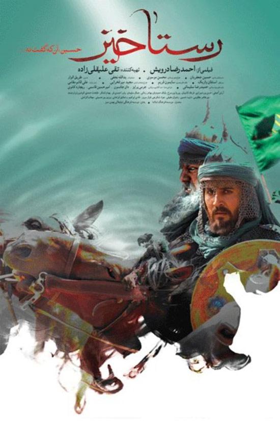 Rastakhiz-Poster دانلود فیلم رستاخیز