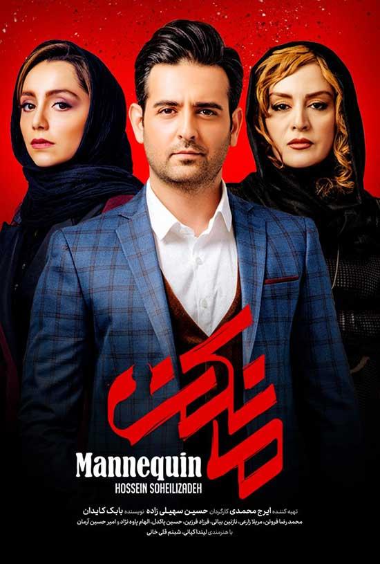 Mannequin دانلود قسمت بیست و سوم سریال مانکن