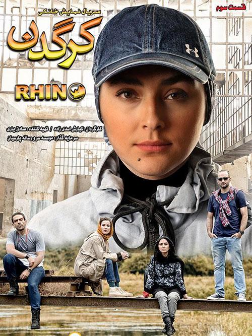 Kargadan-E03 دانلود قسمت سوم سریال کرگدن