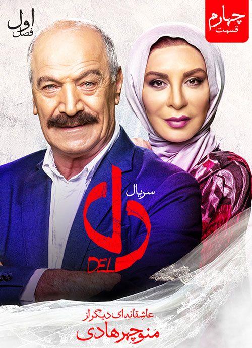 Del-Series-E4 دانلود قسمت چهارم سریال دل