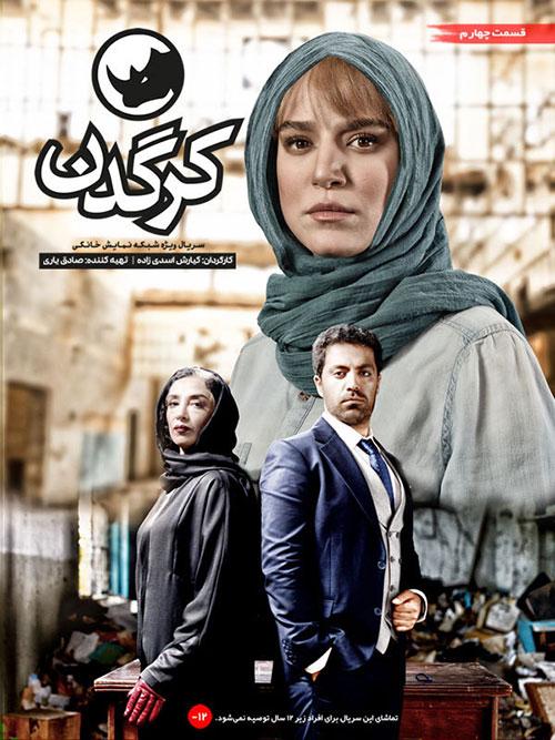 Kargadan-E04 دانلود قسمت چهارم سریال کرگدن