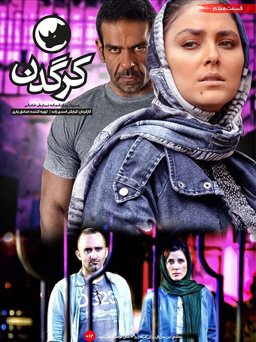 Kargadan-E07 دانلود قسمت هفتم سریال کرگدن