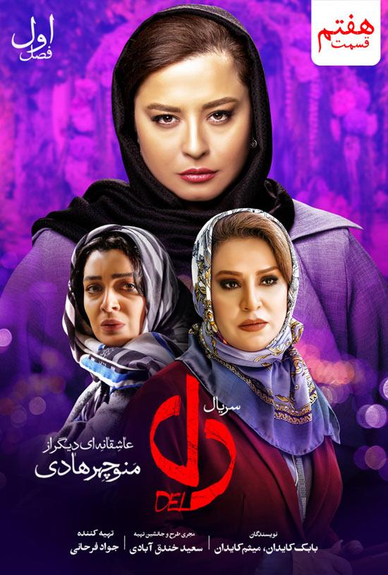 Del-serial-E07 دانلود قسمت هفتم سریال دل