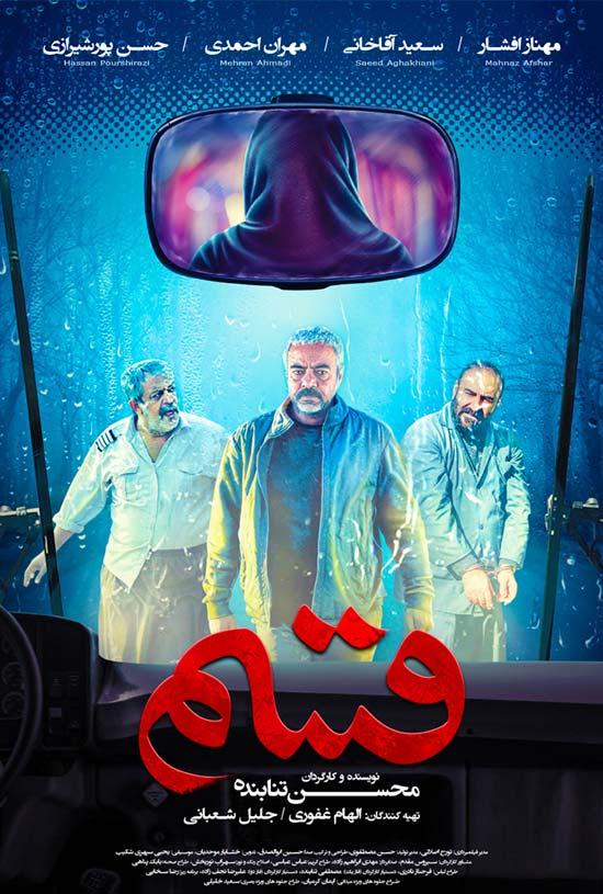 Ghasam دانلود فیلم قسم