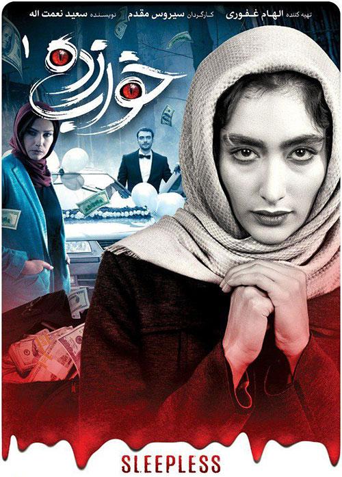 Khabzadeh-E01 دانلود قسمت اول سریال خواب زده