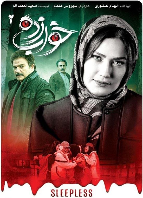 Khabzadeh-E02 دانلود قسمت دوم سریال خواب زده