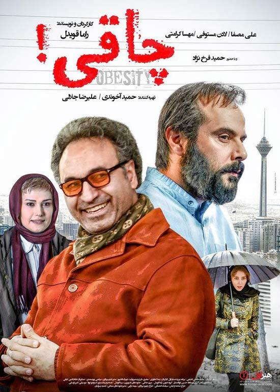 Chaghi دانلود فیلم چاقی