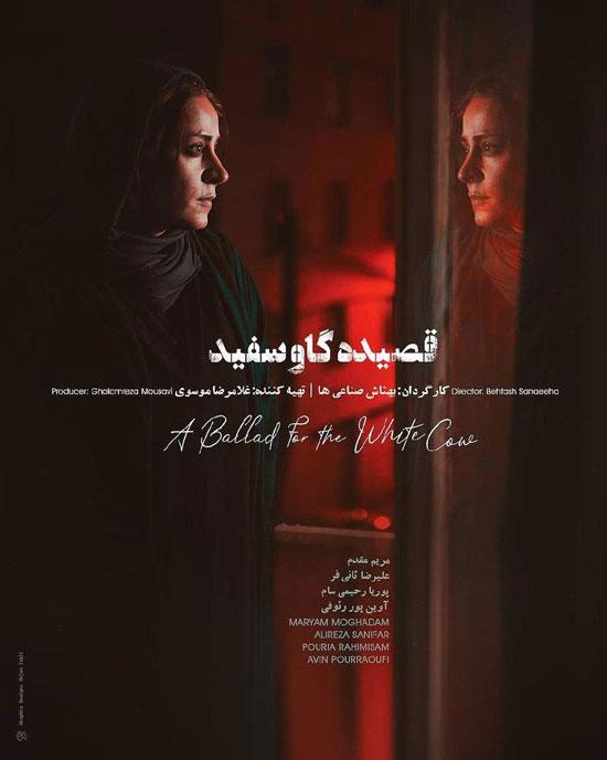Ghasideh-Gav-Sefid دانلود فیلم قصیده گاو سفید