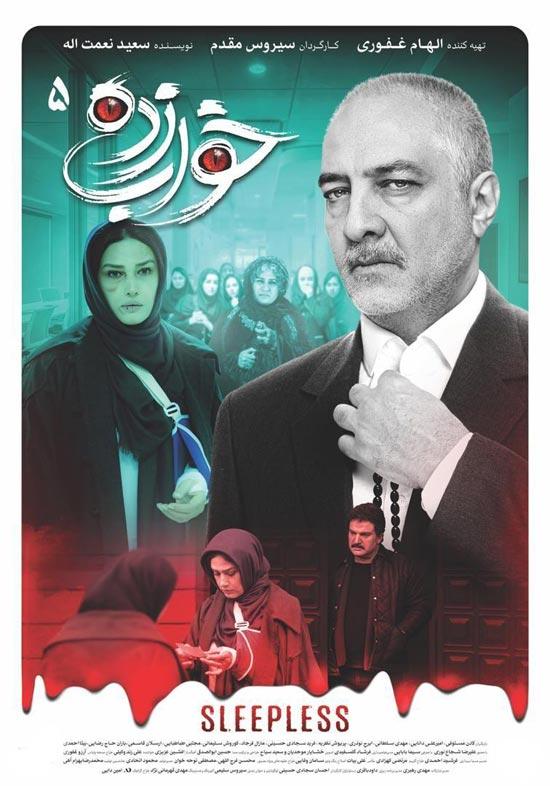 Khabzadeh-E05 دانلود قسمت پنجم سریال خواب زده