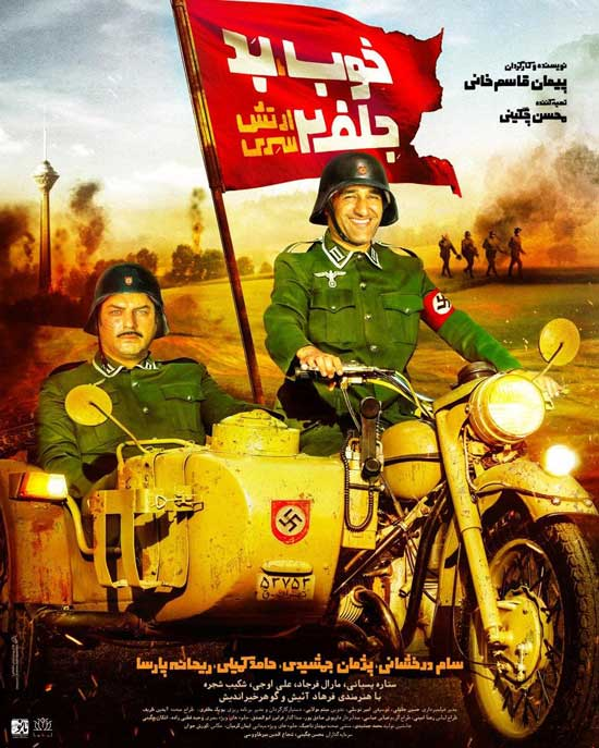 Khob-Bad-Jelf2 دانلود فیلم خوب بد جلف 2 ارتش سری