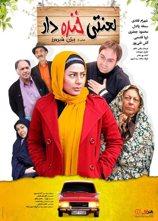 Lanatiye-Khande-Dar دانلود فیلم لعنتی خنده دار