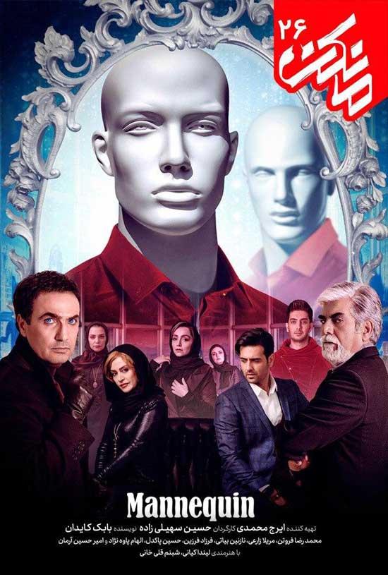 Mankan-E26-1 دانلود قسمت بیست و ششم سریال مانکن