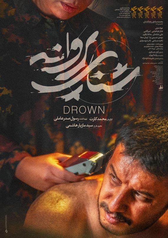 Shenaye-Parvaneh دانلود فیلم شنای پروانه