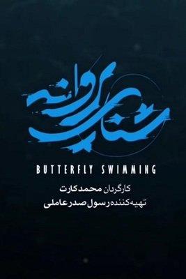 Shenaye-Prvaneh دانلود فیلم شنای پروانه