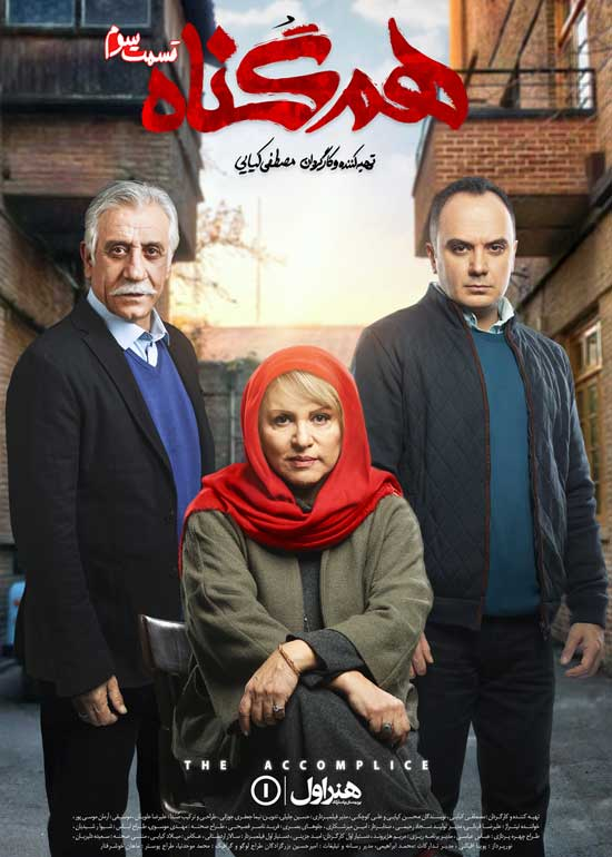 Hamgonah_E03 دانلود قسمت سوم سریال هم گناه