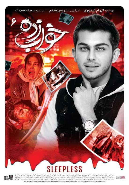 Khabzadeh-E06 دانلود قسمت ششم سریال خواب زده