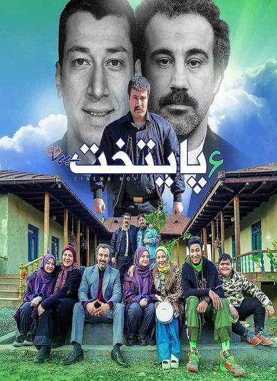 Paytakht-6 دانلود سریال پایتخت 6