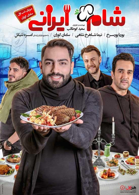 Sham-Irani-E01 دانلود شب اول از فصل نهم شام ایرانی