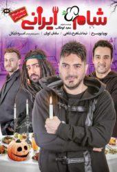 سری جدید شام ایرانی قسمت دوم