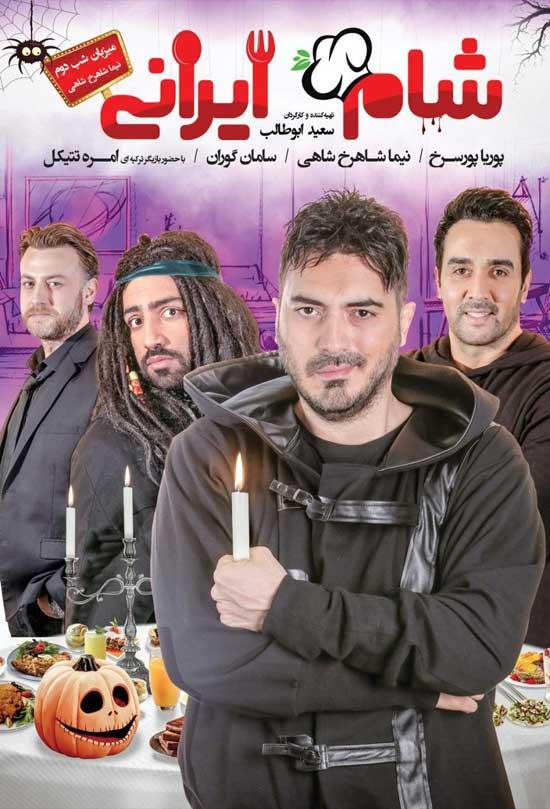 Sham-Irani-E02 دانلود شب دوم از فصل نهم شام ایرانی