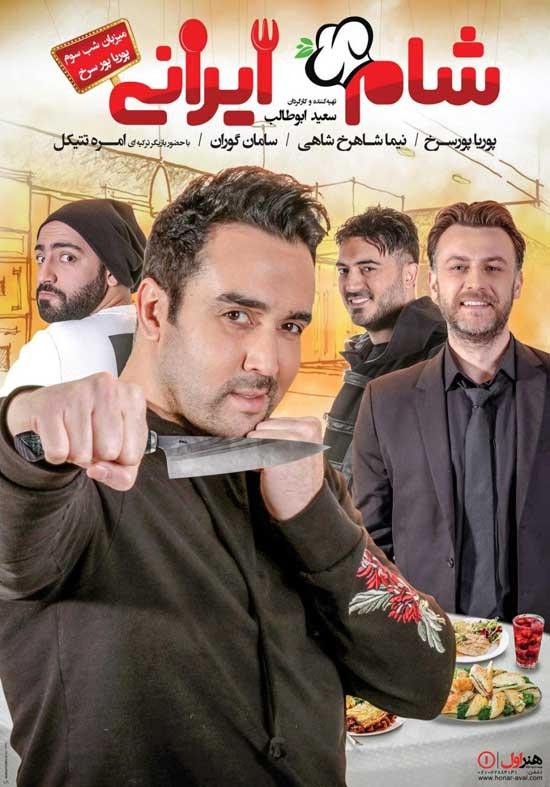 Sham-Irani-E03 دانلود شب سوم از فصل نهم شام ایرانی