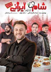 سری جدید شام ایرانی قسمت چهارم
