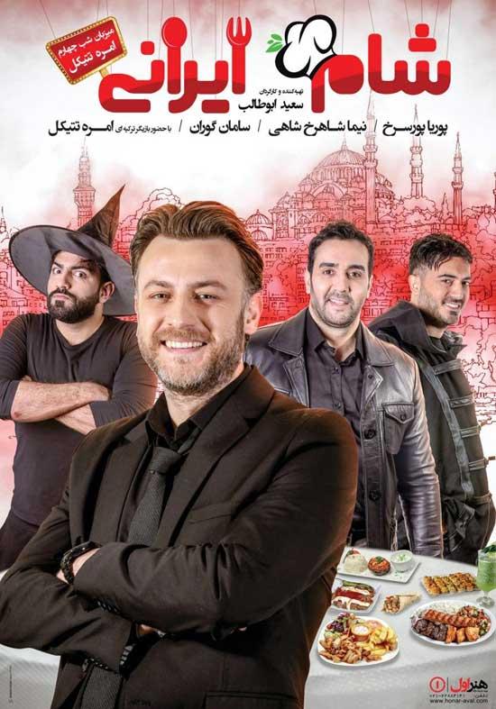 Sham-Irani-E04 دانلود شب چهارم از فصل نهم شام ایرانی