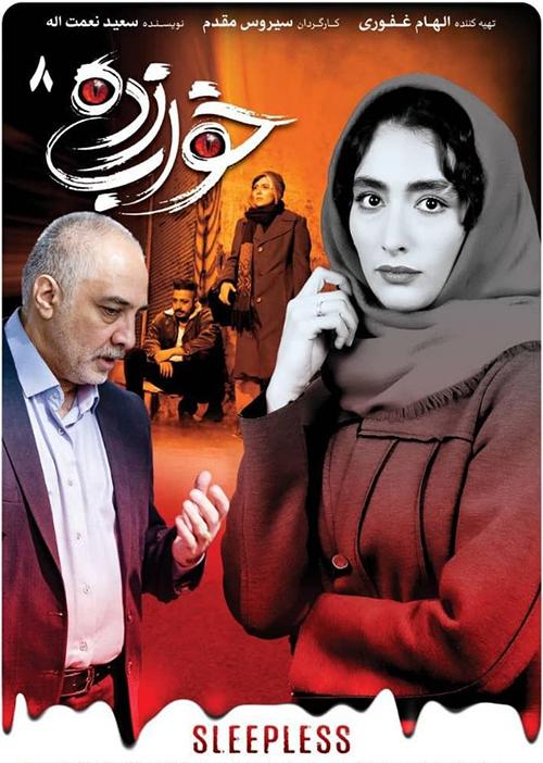 Khaab-Zadeh-E08 دانلود قسمت هشتم سریال خواب زده