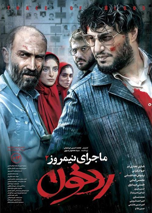 Majeraye-Nimrooz-Rade-Khoon فیلم ماجرای نیمروز 2 : رد خون