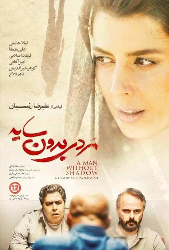 Mardi-Bedone-Sayeh دانلود فیلم مردی بدون سایه