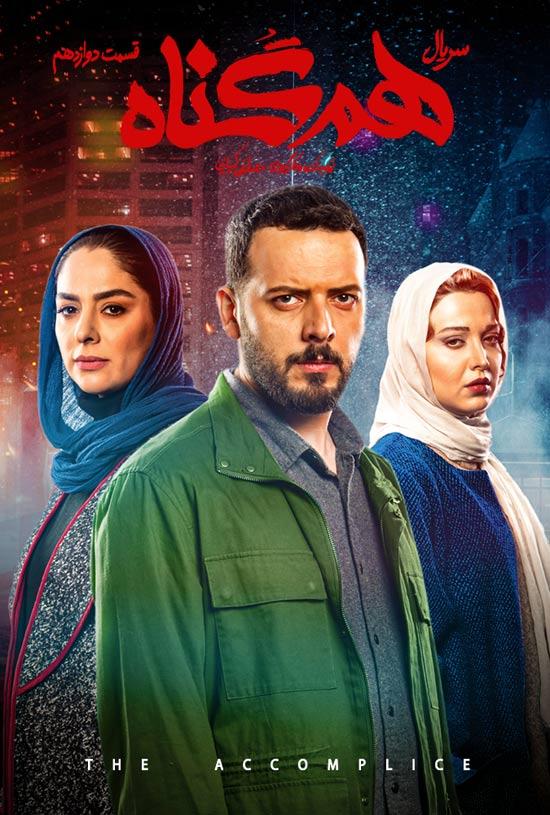 Hamgonah-E12 دانلود قسمت دوازدهم سریال هم گناه