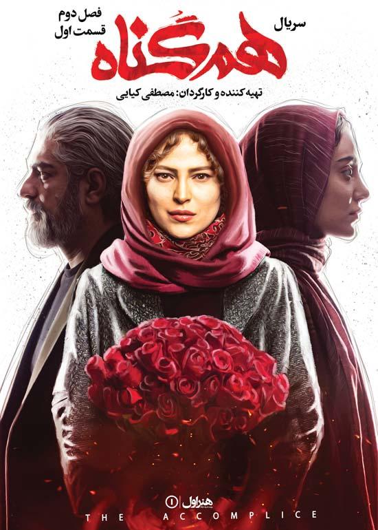 Hamgonah-S02-E01 دانلود قسمت اول فصل دوم سریال هم گناه